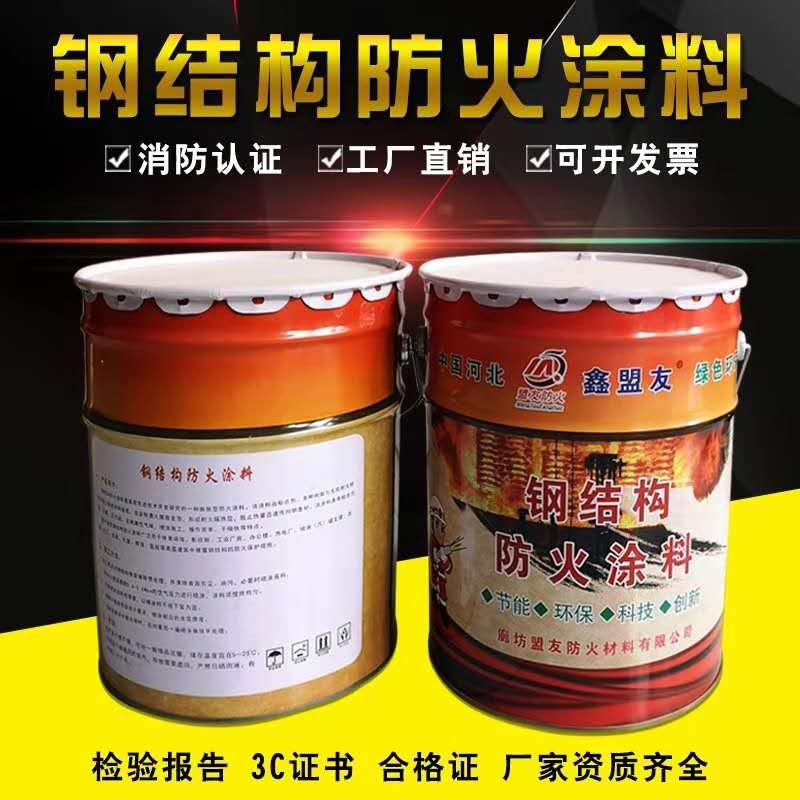 室外钢结构防火涂料湛江市价格