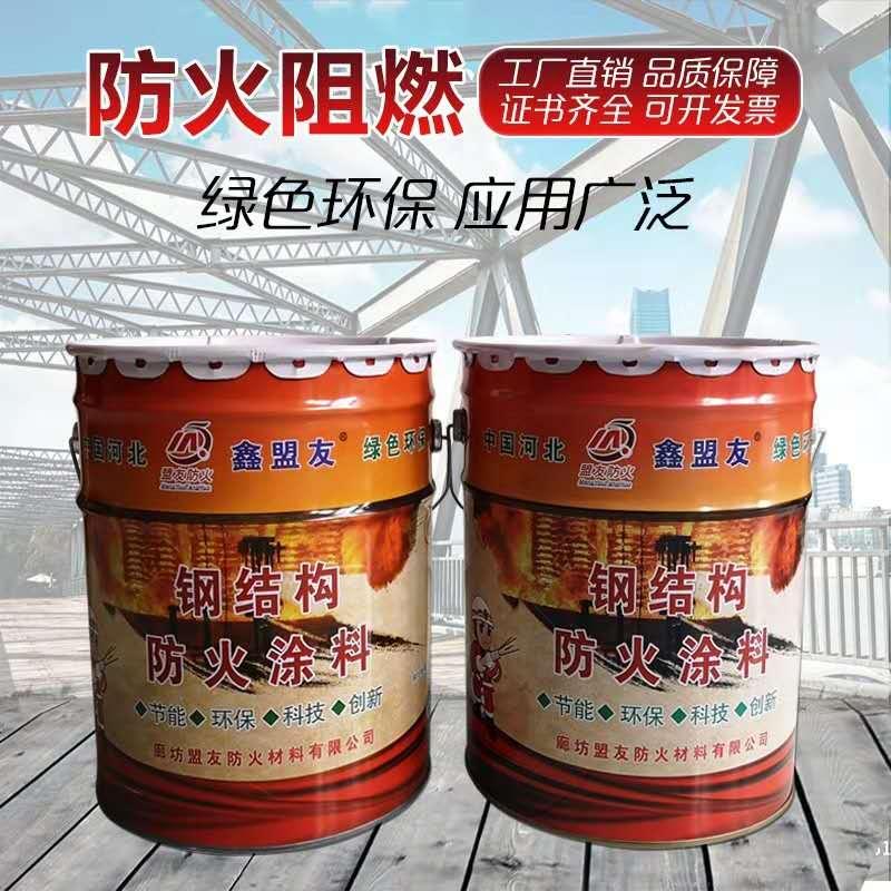 邯郸市油性钢结构防火涂料销售电话