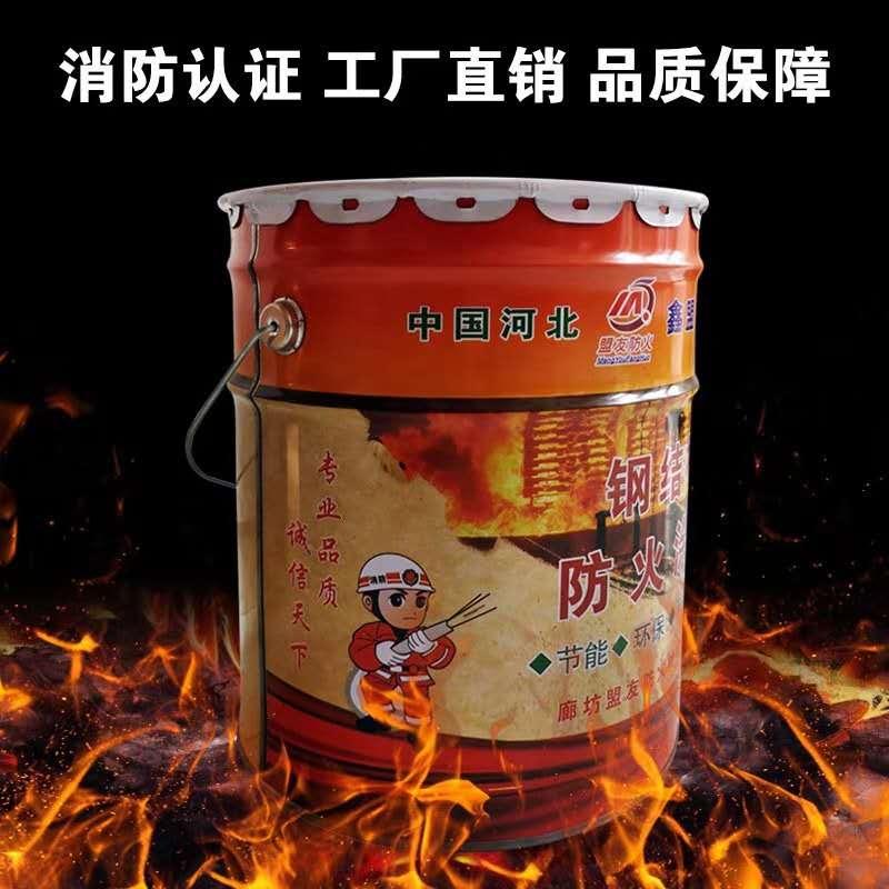 2小时超薄型钢结构防火涂料松原市厂家