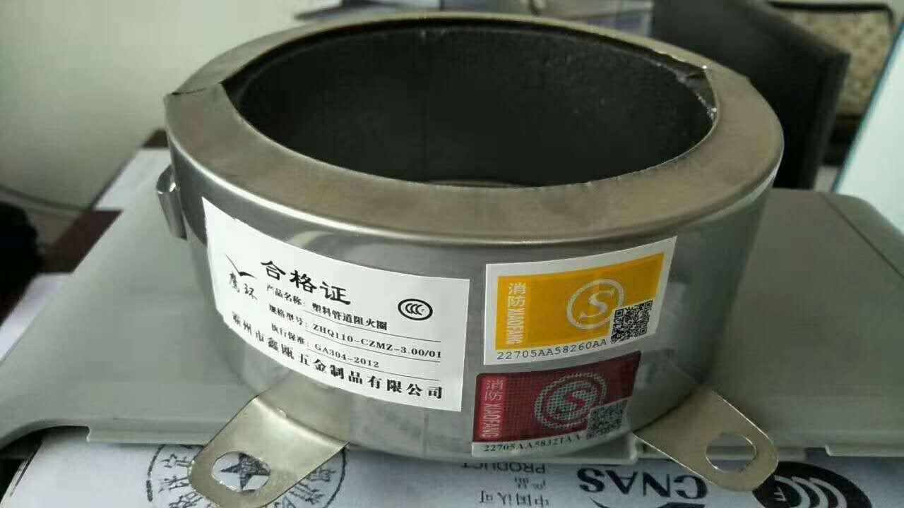 衢州110排水管阻火圈厂家直销