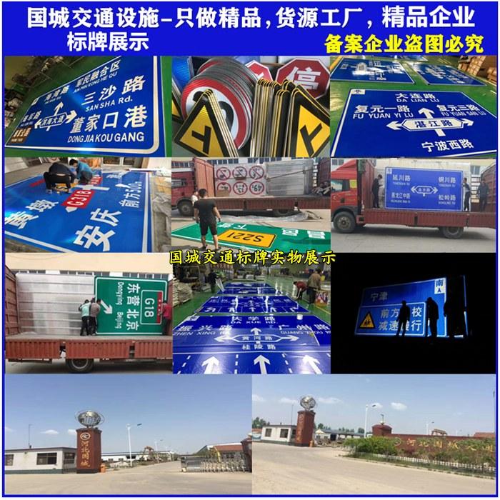 邯郸交通指示牌厂家报价电话—国城交通