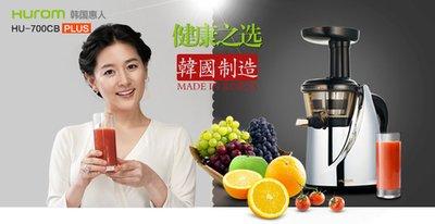 湘潭HUROM原汁机售后服务维修电话(24小时)客服中心
