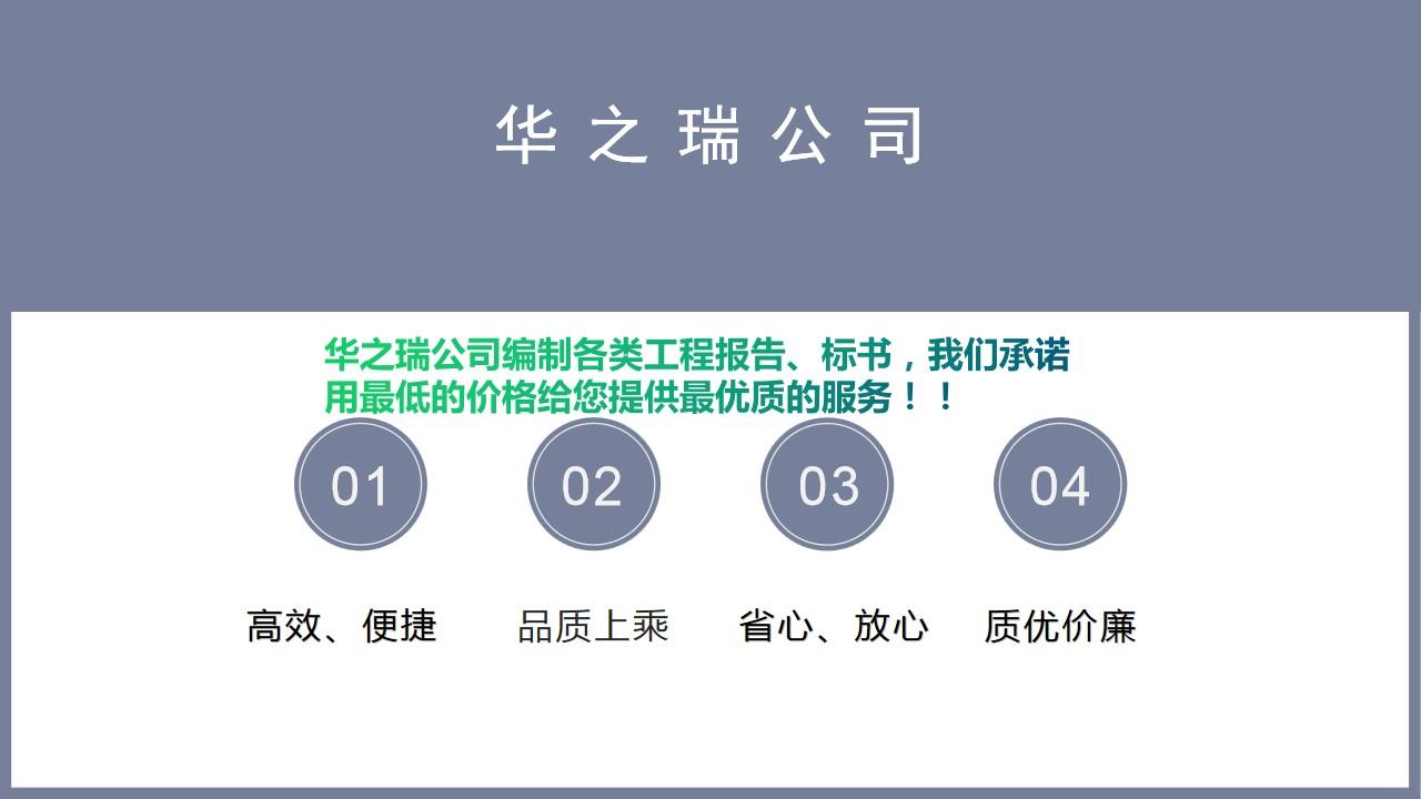 石台县做标书专做采购标书-做标书收费低