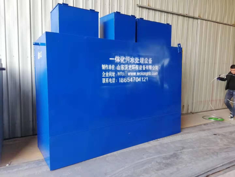 七台河市印染污水处理设备厂家经销商山东沃龙环保设备有限公司