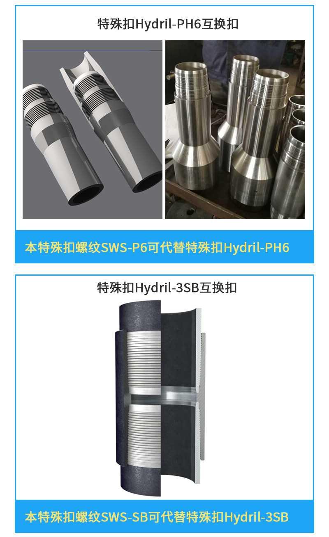 长沙市芙蓉区石油油管WSP-1T特殊扣型互换厂家直发