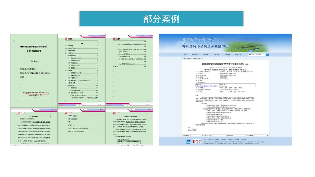 2021桂林标书公司制作投标文件各类标书