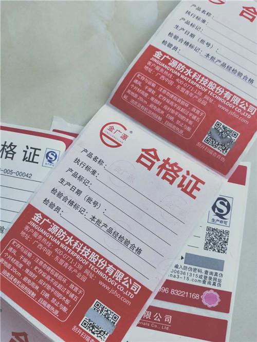 昆明盘龙防水材料产品防伪合格证定制/不干胶直接厂家