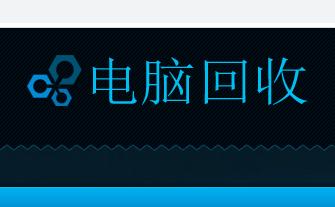 同安回收手机价格【诚信回收】