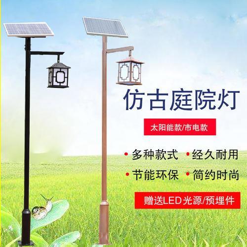 济宁市汶上县3米4米太阳能庭院灯价格仿古庭院灯户外照明灯厂家
