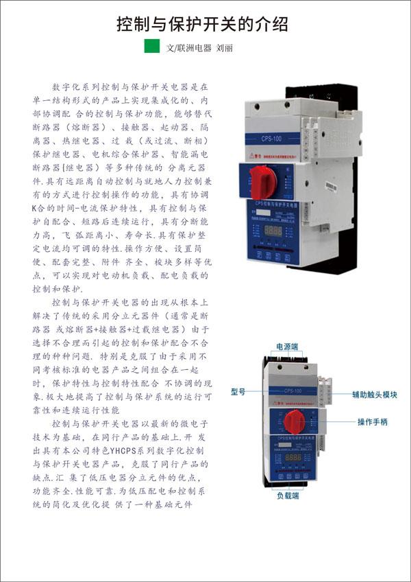 官渡三相电流表XL-75A/3说明书