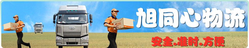 成都锦江区到六横4.2米-17.5米货车出租零担不接