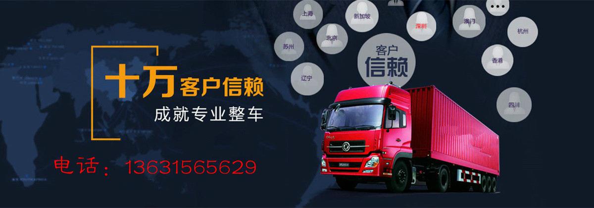2021广州花都到广元9米6高栏车13米大货车出租拉货