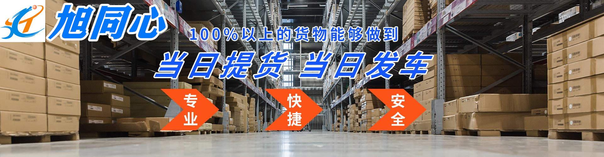 惠州市新圩镇到南阳新野物流公司上门提货