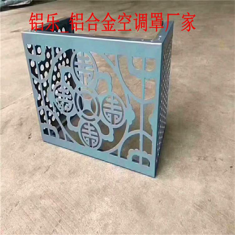 抚州市崇仁县铝合金百叶空调罩可定制加工-铝乐金属