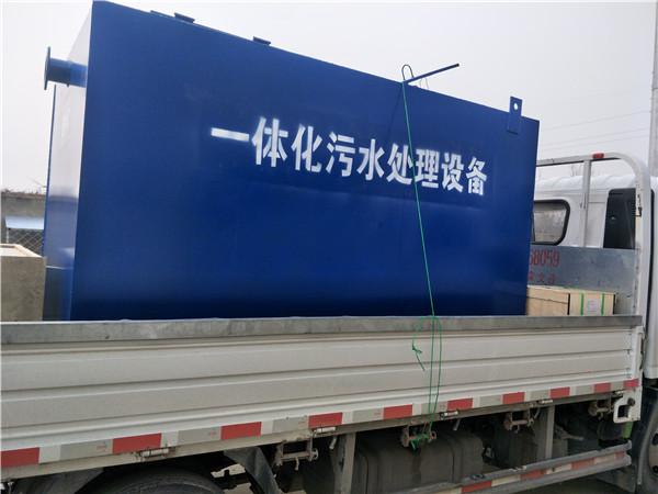 宜昌市农村污水处理设备在线咨询