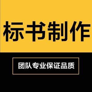河南省信阳市公共资源交易中心标书代写价位