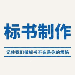 河南省平顶山市代写报价文件一共多少钱