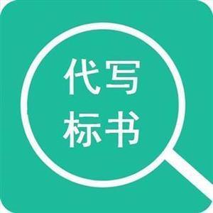 河南省郑州市标书编写案例