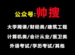 """封开智慧树""""英""""知""""英""""会-日常英语快乐学答案"""
