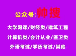 安徽淮南知到智慧树计算机通信网络大学课后答案