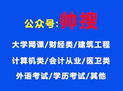 广东汕尾知到app经济全球化和大国崛起见面课答案