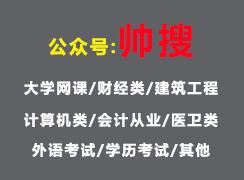 亚东智慧树矿业工程概论