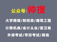 湛江麻章智慧树丝绸之路漫谈--期末考试