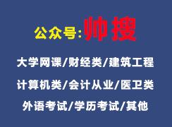 苍南创业基础【厦门理工学院版】完整免费满分答案