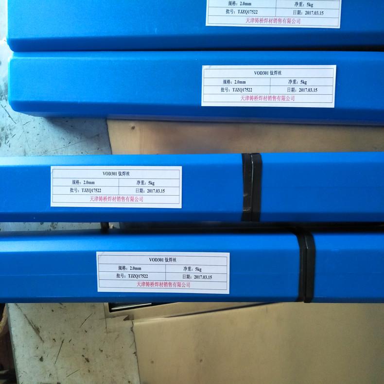 大名YD硬质合金焊条修复