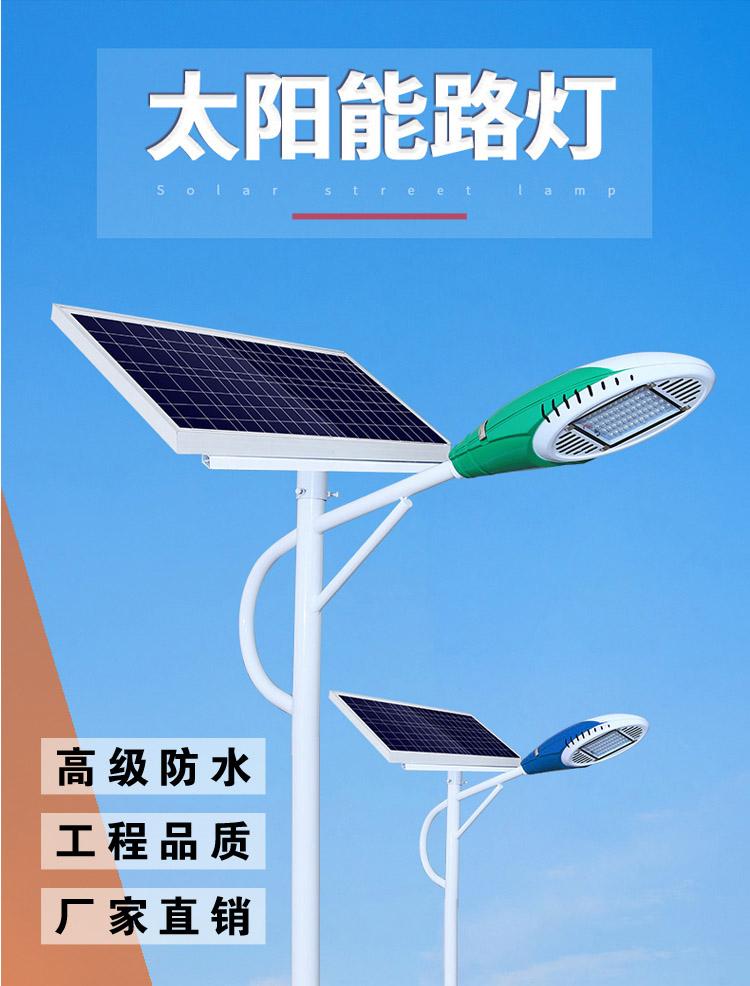 成都青羊吊顶式太阳能路灯图解