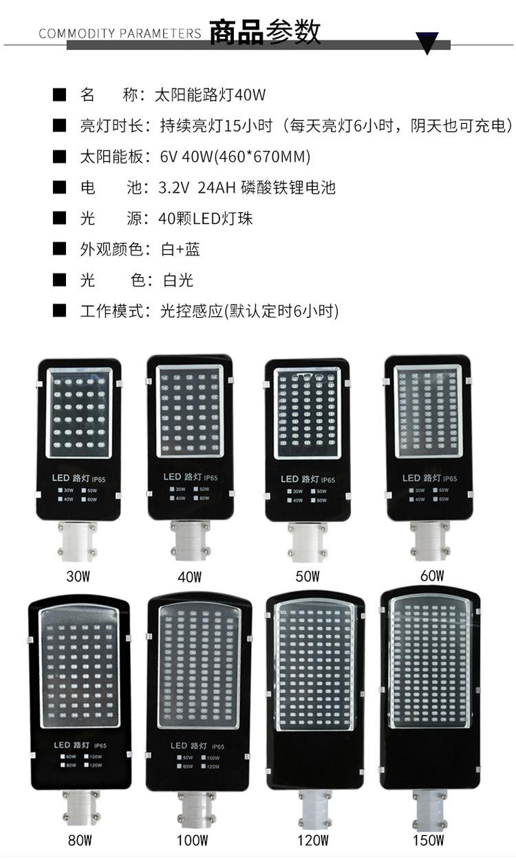 广平县太阳能路灯参数遥控器诚信商家?