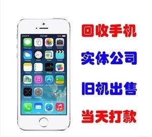 南京手機回收估價網【上門回收】