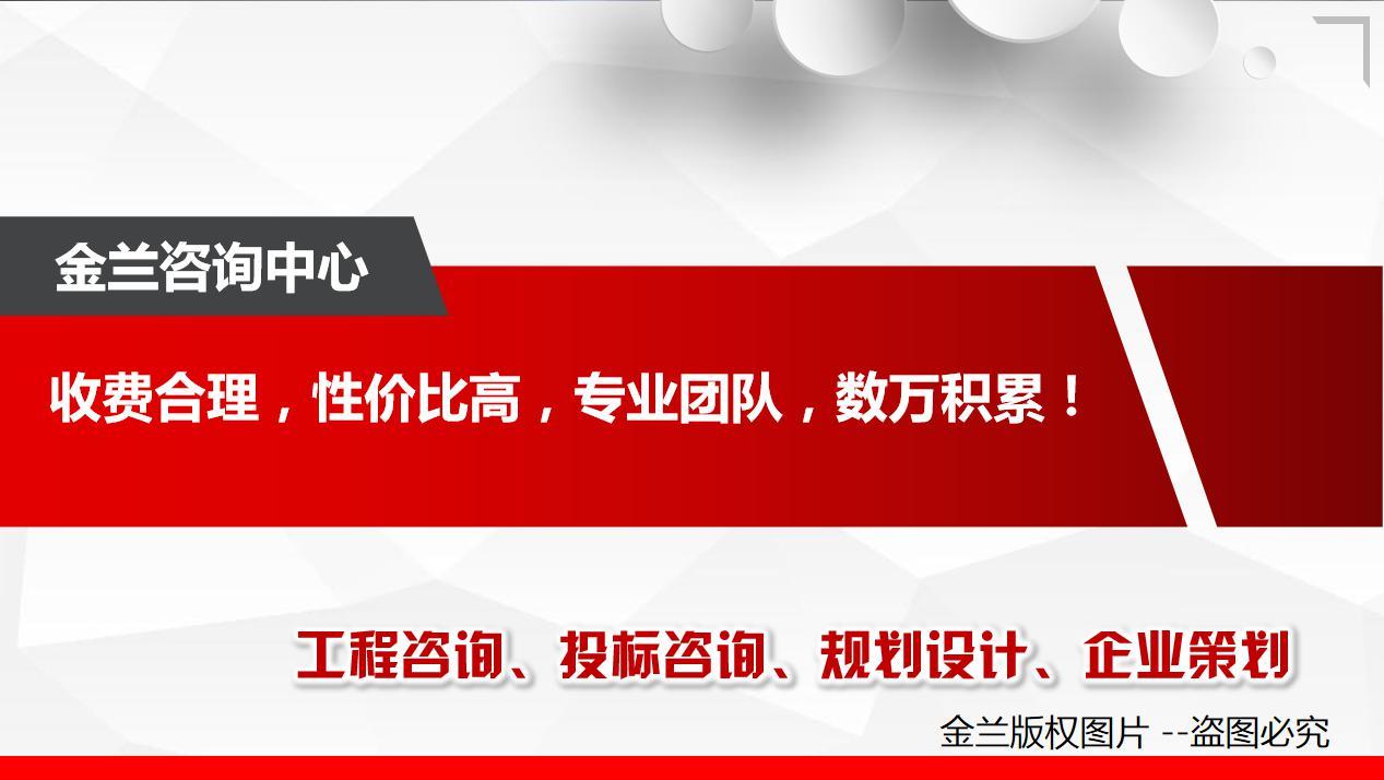 河南省南阳可以写项目建议书的本地公司/简单版