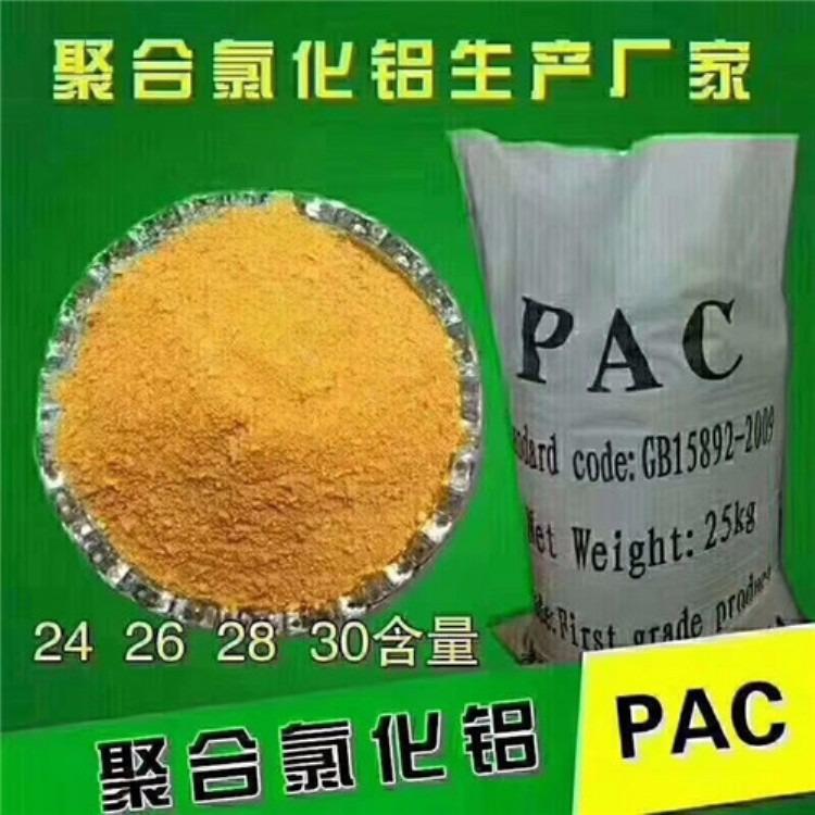 上海固体聚合硫酸铁、生产厂家
