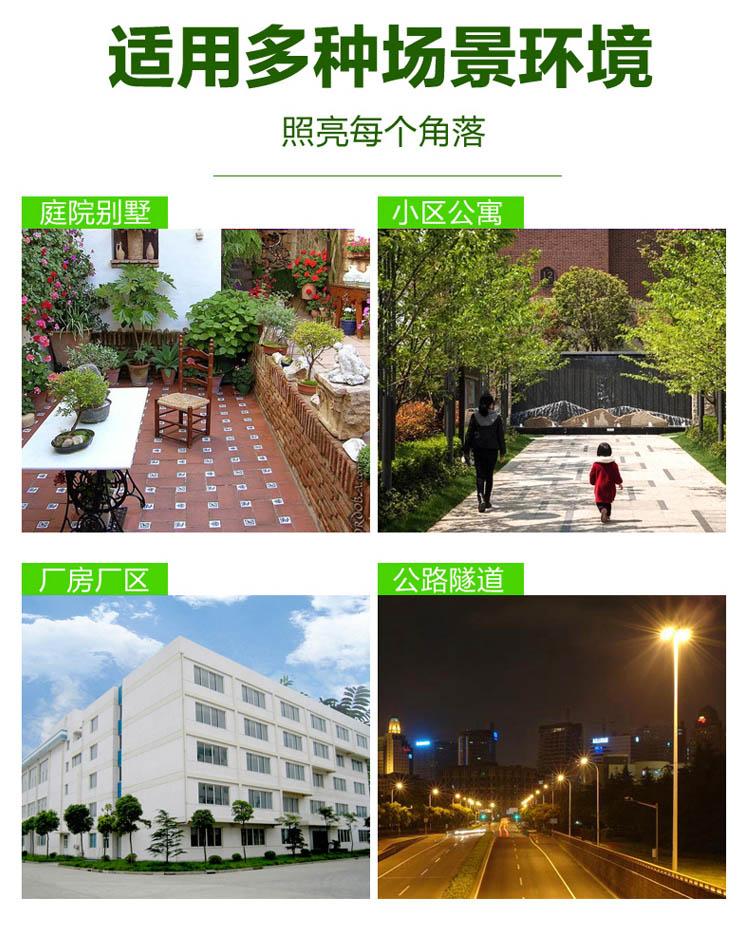 长春市二道区60w太阳能路灯设计说明多图