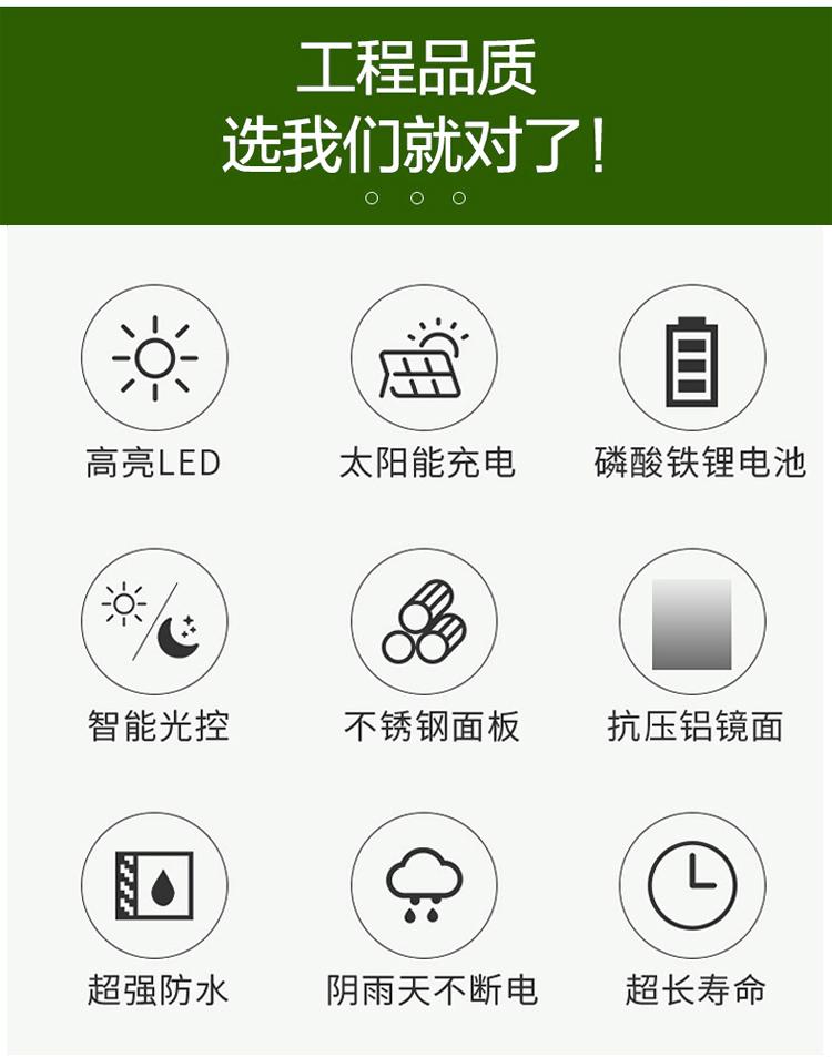 宜春丰城成套式太阳能路灯大全图