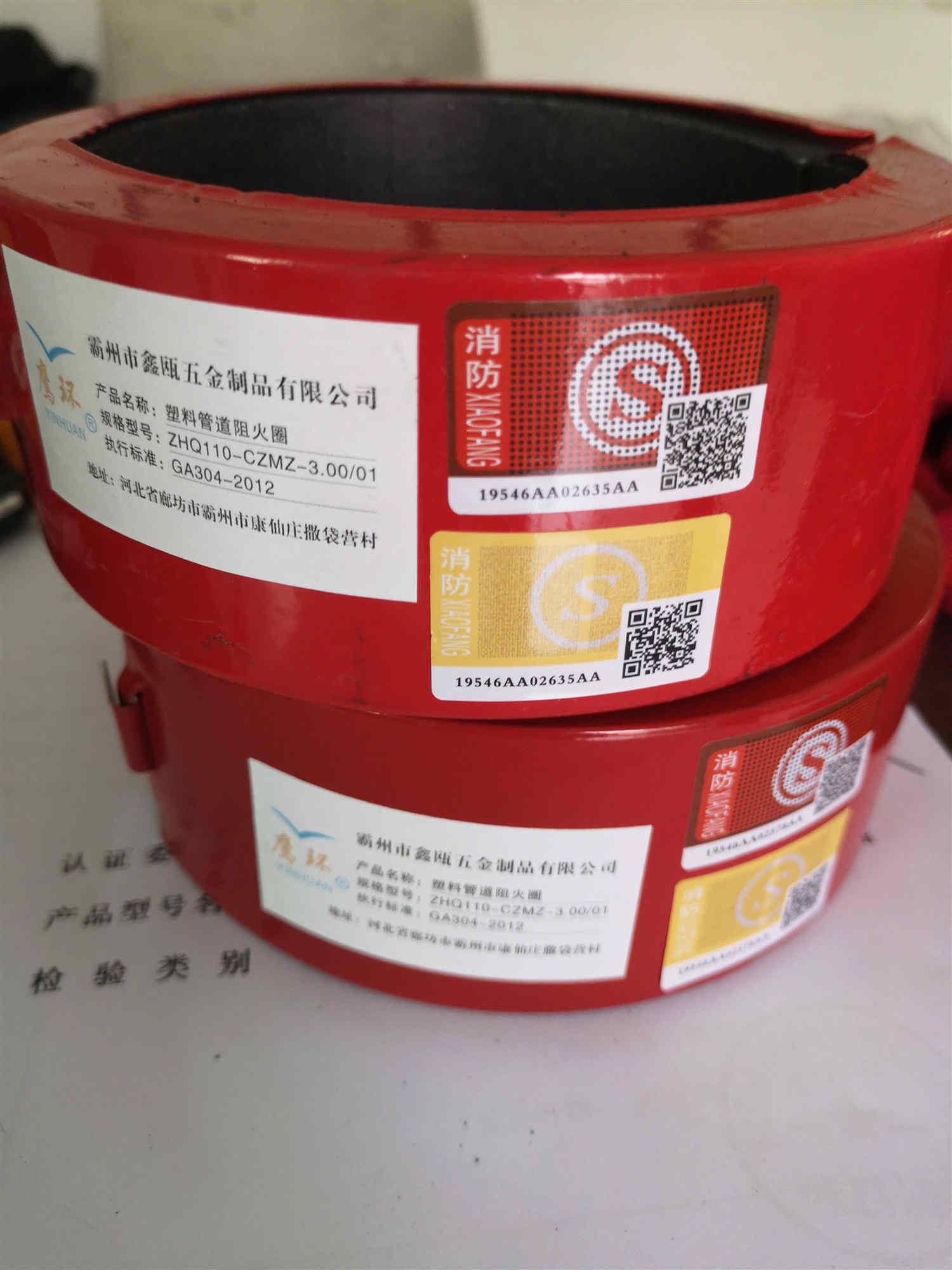 乐安县110国标阻火圈厂家