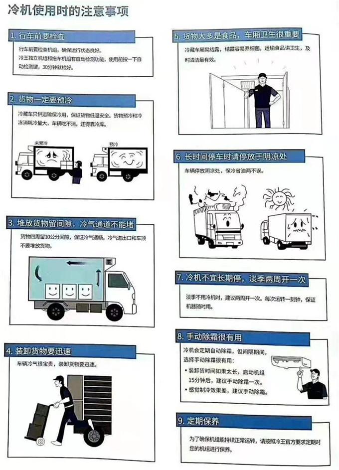 浙江省建德市20立方冷藏车可定制