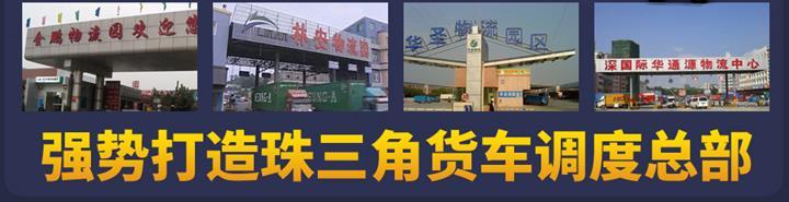 从惠州市惠阳区到山东聊城9米6大货车出租√拉货包整车
