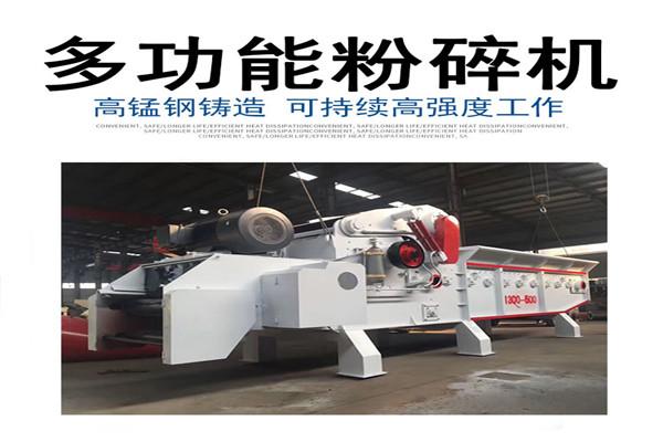 縉云樹枝粉碎機生產廠家迅源機械