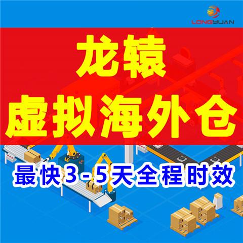 揭阳虚拟海外仓要求怎么建立虚拟海外仓淄博亚马逊fba海运要求代发货