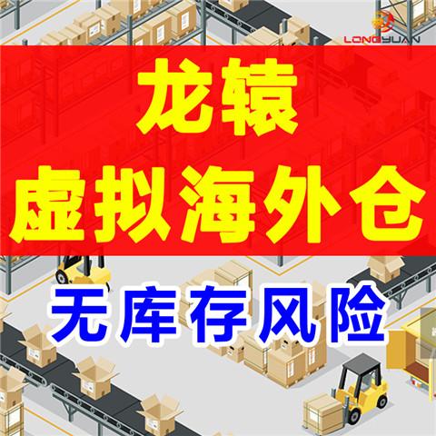 陆丰虚拟海外仓货物关税wish虚拟海外仓价格台州fba英国海运海外中转仓