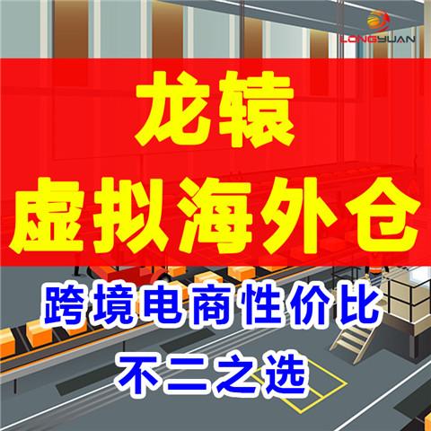 青岛海外仓有那些家海外仓全程湖海运美国液体FBA