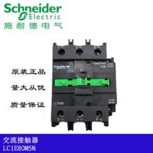 鸡西施耐德电气总经销商施耐德双电源转换开关WSNA施耐德IC65