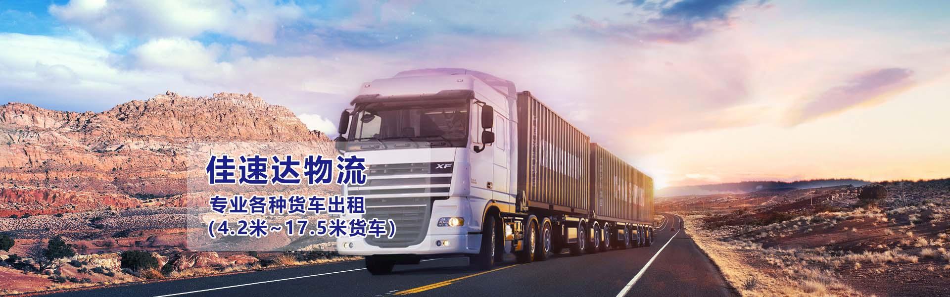 广州天河到江苏苏州9米6高栏车包车运输