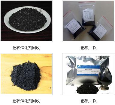 钯催化剂回收如何测定_今日价格价钱价位
