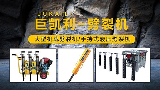 的开山液压分石器静音开采设备_重庆石柱