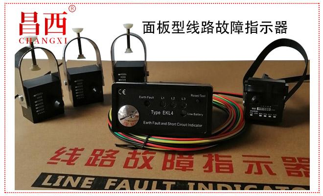 老城10kv户内电缆线路故障指示器EKL4价格