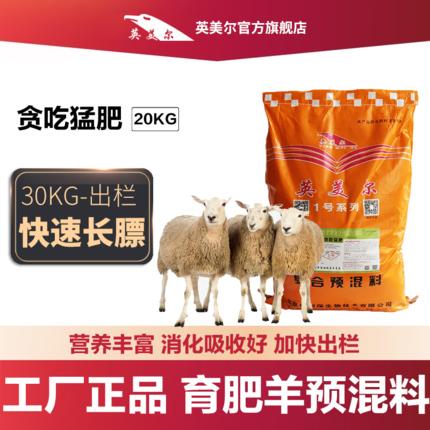 商洛镇安\\羊预混料多少钱一袋羊预混料多少钱一袋