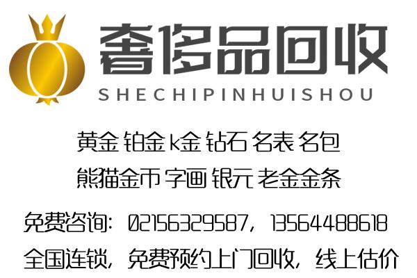 宝山:郑州回收黄金的地方-铂金回收公司电话